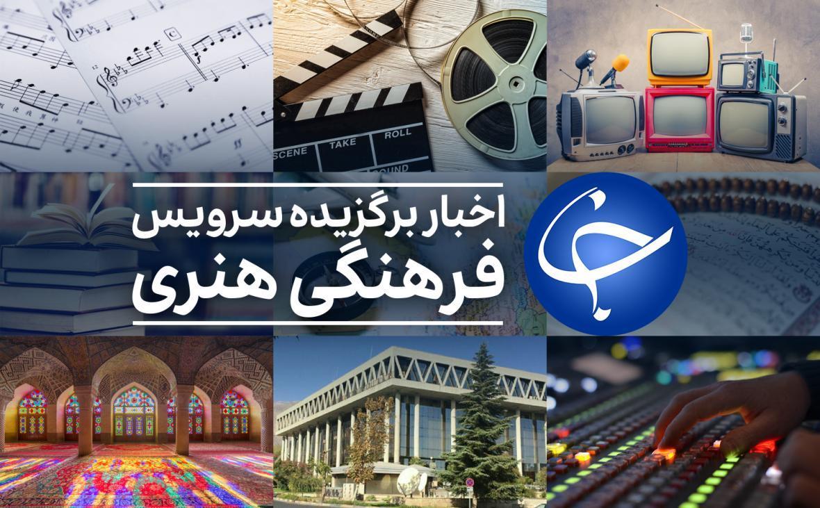بازیگران سریال وارش چگونه انتخاب شدند؟، کلید های ورود به بهشت را بشناسید، آنالیز موانع صنعتی شدن سینمای ایران، مجلس تبلیغات نامتعارف در فضای مجازی را آنالیز می نماید
