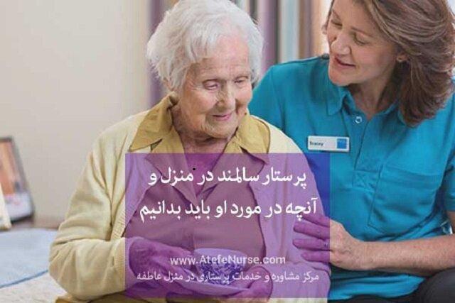 پرستار سالمند در منزل و آنچه در خصوص او باید بدانیم