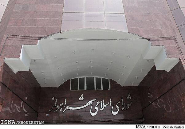 مصوبات جلسه امروز شورای شهر اهواز