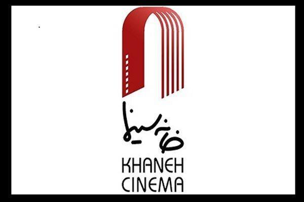 گزارش عملکرد اقتصادی خانه سینما در سال 98 اعلام شد