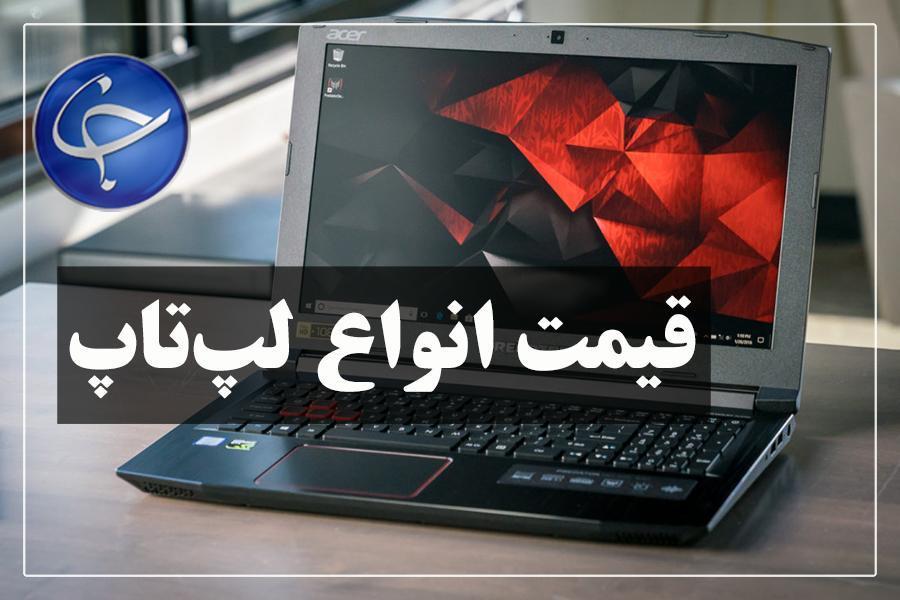 آخرین قیمت انواع لپ تاپ در بازار (12 خرداد)