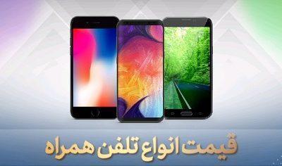 قیمت انواع گوشی موبایل، امروز 18 تیر 99