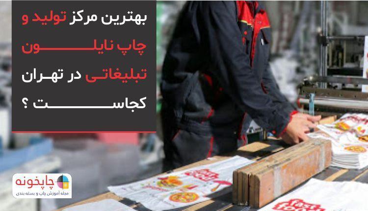 بهترین مرکز فراوری و چاپ نایلون تبلیغاتی در تهران کجاست ؟