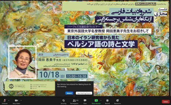 خبرنگاران ایران شناس ژاپنی: ایران کشور شعر، غزل و ادبیات است