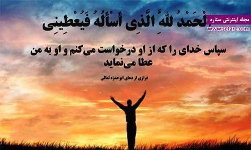 دعای ابوحمزه ثمالی - متن به همراه فایل صوتی