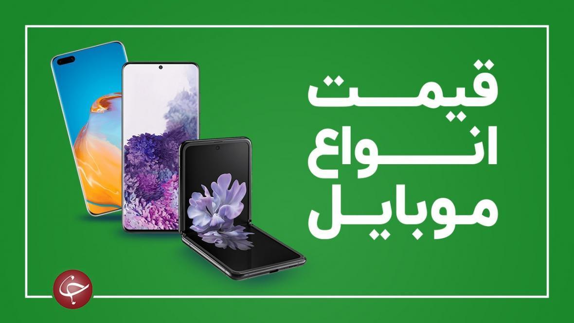 قیمت انواع گوشی موبایل امروز 20 آذر