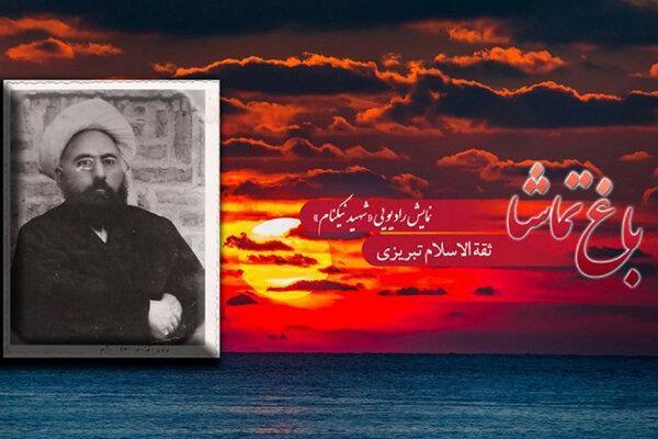 روایت زندگی شهید میرزا علی تبریزی