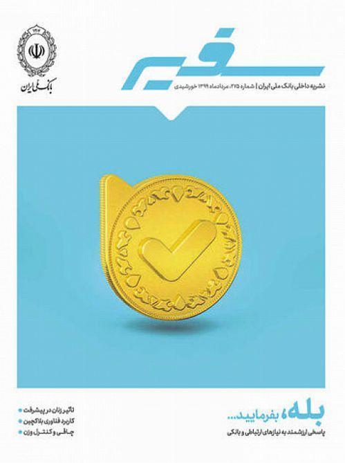 سفیر بانک ملی ایران، جوابگوی شماست!