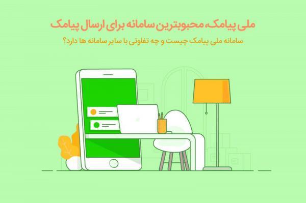 ملی پیامک، محبوب ترین سامانه برای ارسال پیامک