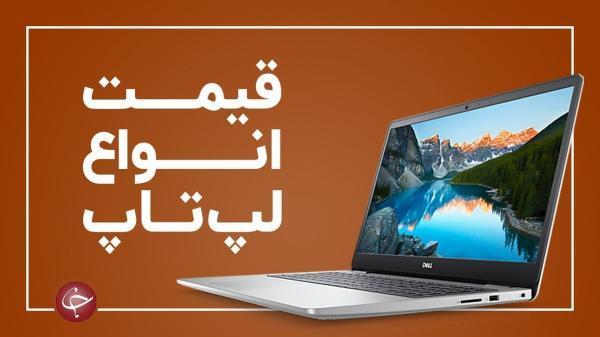 آخرین قیمت انواع لپ تاپ در بازار (4 اردیبهشت)