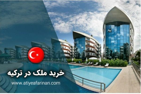 تورهای ترکیه از تهران: رویای خرید ملک در ترکیه را با آتیه آفرینان واقعی کنید